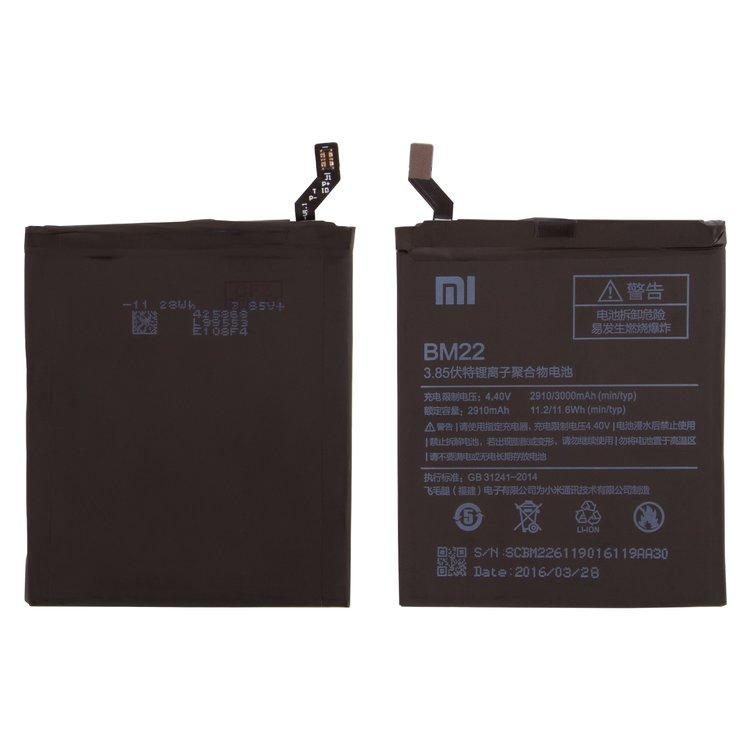باتری-شیامی-battery-bm22-xiaomi